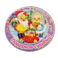Магнит новогодний подарков судьбы!   7,9х7,1 см