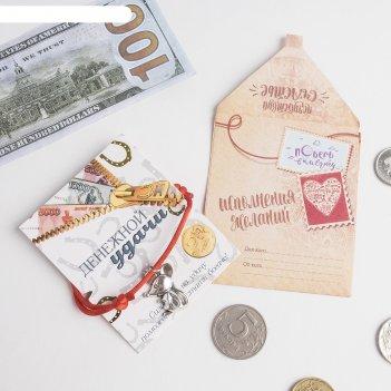 Браслет-оберег денежной удачи, цвет красный