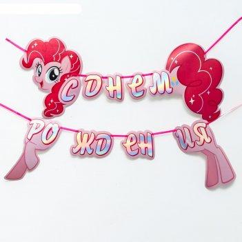 Гирлянда на ленте с днем рождения, my little pony