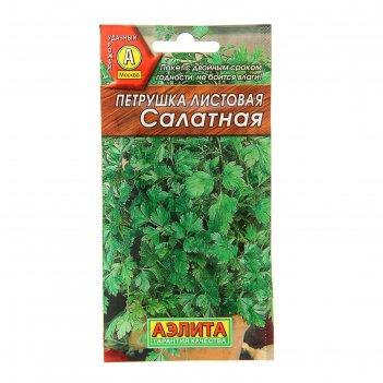 Семена петрушка листовая салатная, 2 г
