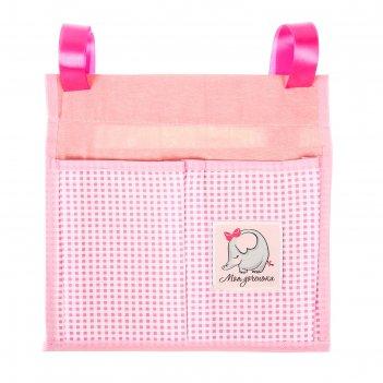 Кармашки на детскую кроватку любимая доченька, 2 отделения