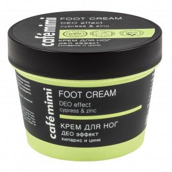 Крем для ног cafe mimi део эффект, кипарис и цинк, 110 мл