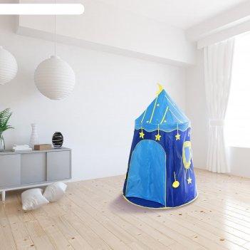 Палатка детская игровая шатёр космос 110х110х150 см