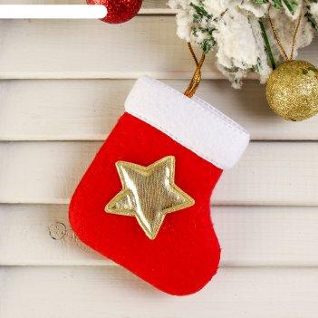Мягкая подвеска носок для подарков (звезда)