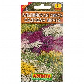 Семена альпийская смесь садовая мечта, мн, 0,5 г
