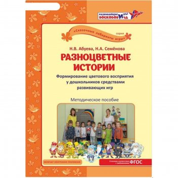 Книжка-раскраска «разноцветные истории», 48 страниц + cd