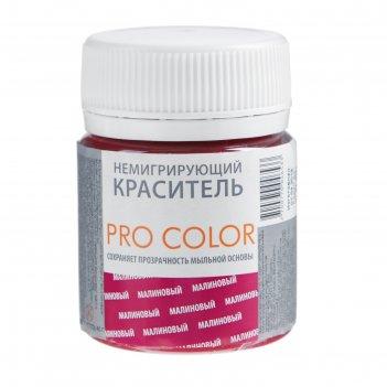 Краситель немигрирующий pro color, малиновый (сохраняет прозрачность мыльн