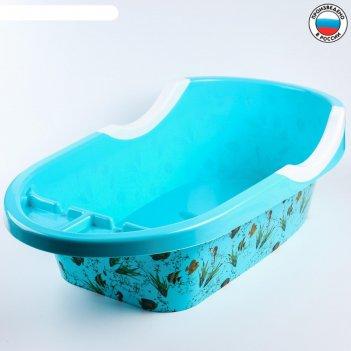 Ванна детская «рыбки», цвет бирюзовый