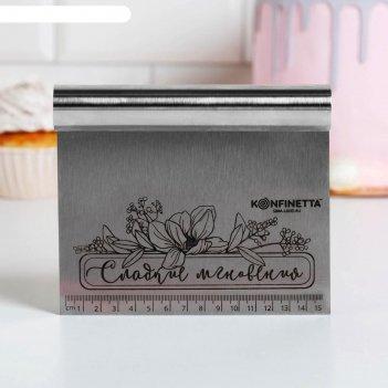 Шпатель кондитерский сладкие мгновения, 15 х 12,5 см