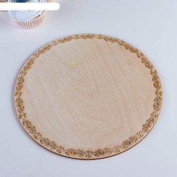 Подставка для торта круглая, 21x21x0,3 см цветник, гравировка