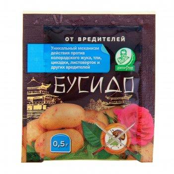 Средство защиты растений от вредителей бусидо, 0,5 г