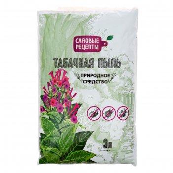 Средство от насекомых табачная пыль, садовые рецепты, 3 л