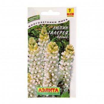 Семена цветов люпин галерея белый, мн, 0,3 г