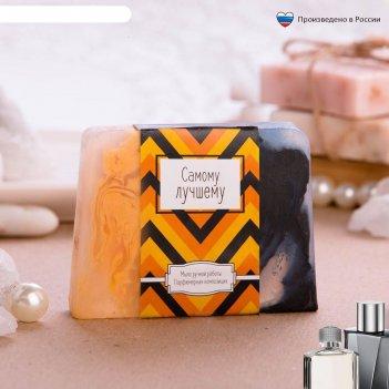 Мужское косметическое мыло самому лучшему, парфюмированное