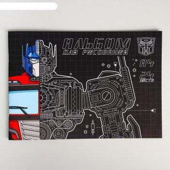 Альбом для рисования а4, 24 л., трансформеры, transformers