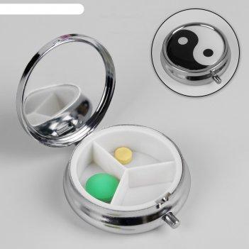 Таблетница инь-ян, зеркальная поверхность, 3 секции, цвет серебристый/белы