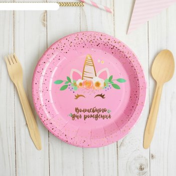 Тарелка бумажная волшебного дня рождения 18см, тиснение розовое золото