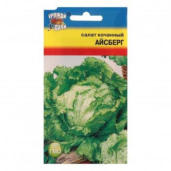 Семена салат айсберг кочанн.,0,5 гр
