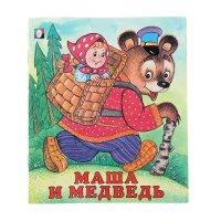Книжка  маша и медведь 16стр