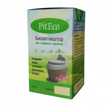 Биоактиватор для торфяных туалетов piteco 160 гр (16 пакетиков/10гр)