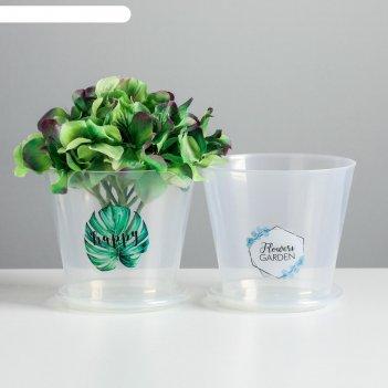Набор кашпо с поддоном для орхидеи  2 в 1 flowers garden, 0,8 л