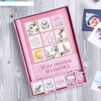 Подарочный набор наша любимая малышка фотоальбом 20 магнитных листов +набо
