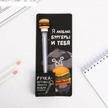Ручка-вертушка, burgers
