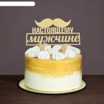 Украшение для торта настоящему мужчине