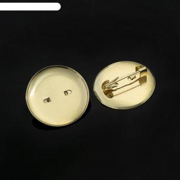 Булавка для броши с круглым основанием, цвет золото, 25 мм (набор 5шт)