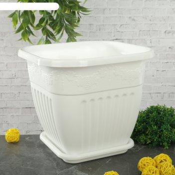 Горшок-кашпо с поддоном 5 л лозанна, цвет белый