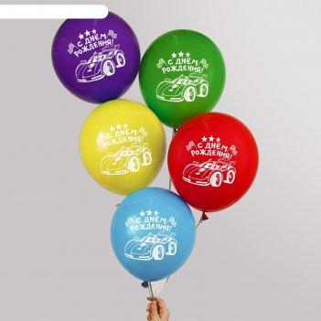 Шар воздушный с днём рождения!, тачка, 12, набор 25 шт.