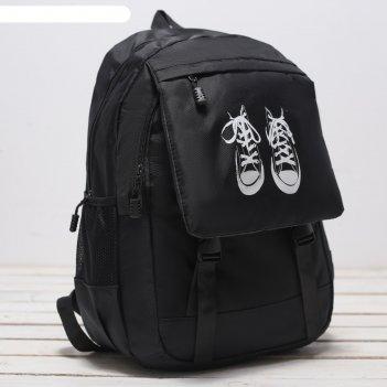 Рюкзак молодежный кеды