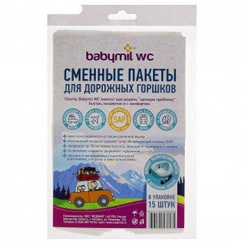 Сменные пакеты для туалета  babymilwc с впитывающим вкладышем для дорожных