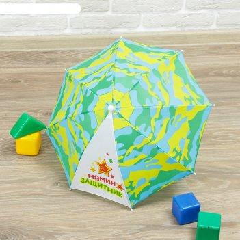 Зонт детский мамин защитник 8 спиц d=52 см