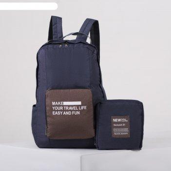 Рюкзак складной риана, 30*14*45, отд на молнии, н/карман, 2 бок кармана, с