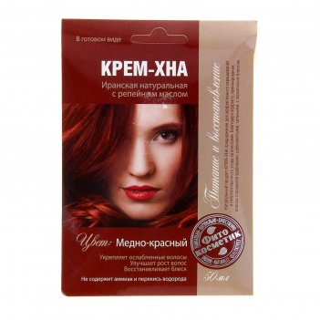 Крем-хна в готовом виде медно-красный с репейным маслом 50мл