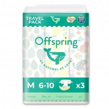 Подгузники offspring travel pack, размер m (6-10 кг) расцветка микс, 3 шт.