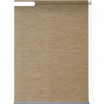 Рулонная штора «концепт», 120х175 см, цвет песочный