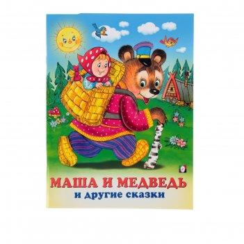 Книжка маша и медведь и другие сказки серия три сказки 48стр