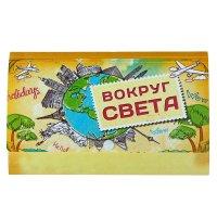 Конверт для документов туристический вокруг света