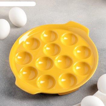 Подставка для яиц «фарбе», 22x4 см, цвет жёлтый