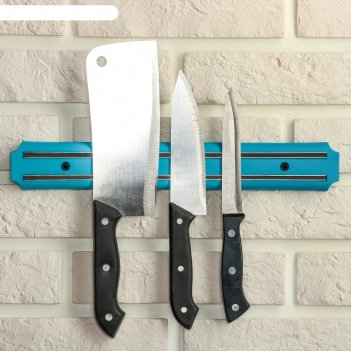 Держатель для ножей магнитный 33 см, цвет голубой