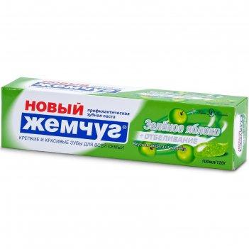 Зубная паста новый жемчуг: зелёное яблоко + отбеливание, 100 мл