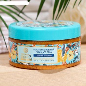 Скраб облепихово-медовый natura siberica для тела, 300 мл