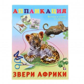 Аппликация звери африки 16 стр.