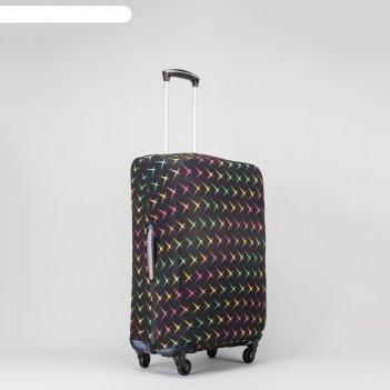 Чехол для чемодана 20, цвет чёрный/разноцветный