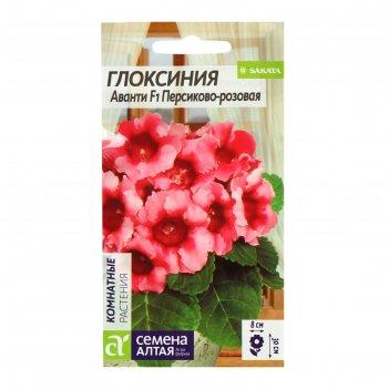 Семена комнатных растений глоксиния аванти персиково-розовая f1, мн, цп, 8