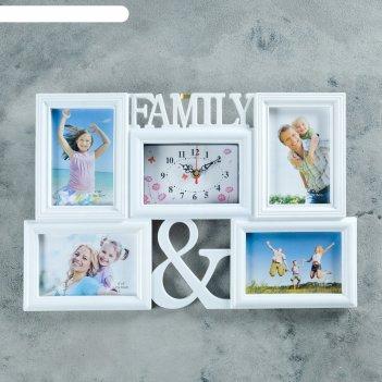 Часы настенные, серия: фото, семья и я, 4 фоторамок, белая 48х33 см