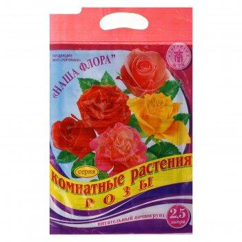 Почвогрунт для комнатных растений 2,5 л (1,5 кг) роза
