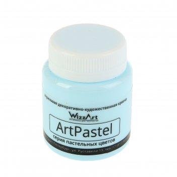 Краска акриловая pastel, 80 мл, wizzart, бледно-голубой пастельный